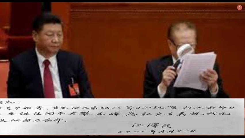 江泽民突然现声?刘鹤自我批评。纽约联大,只有习近平在视频上!与拜登隔空唱民主。巴西总统路边啃披萨
