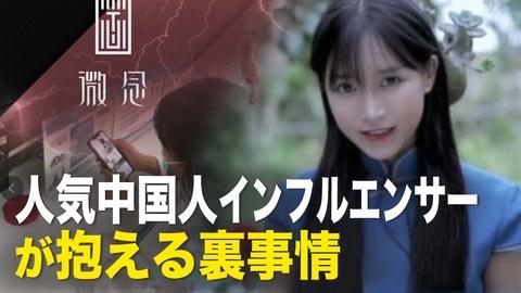 【ニュース・インサイト】人気中国人インフルエンサーが抱える裏事情