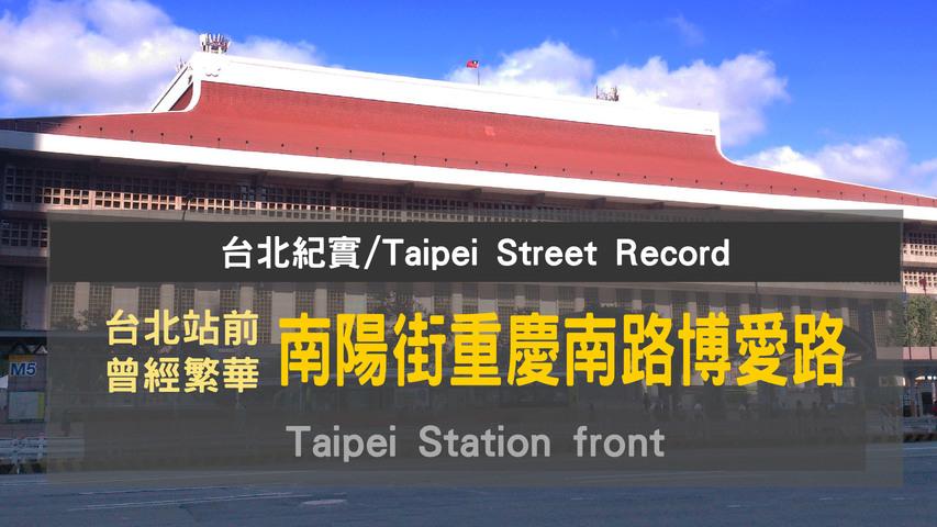 來去瞧瞧先後衰退的台北車站前三大商圈:南陽街、重慶南路與博愛路 Street Walk Tour【台北紀實/Taipei Street Record】
