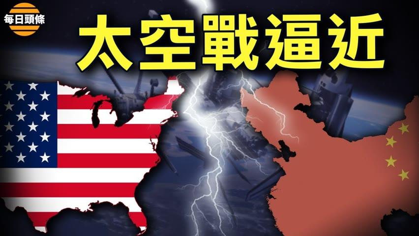 #太空戰 來臨?#美國 需要快速行動, 用更多核航天器對抗 #中共 太空野心