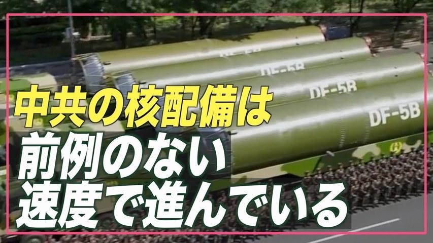 米軍統合参謀本部副議長「中共の核配備は前例のない速度で進んでいる」