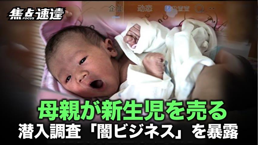 【焦点速達】中国では、「養子縁組」という名目で、実の親が新生児を売るビジネスが横行している。1年間の潜入調査の結果、秘密裏の地下取引チェーンが暴露された。
