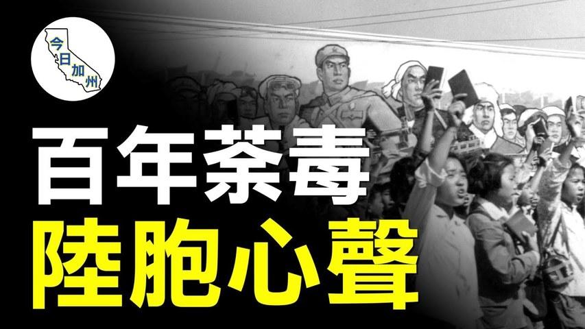 陸民受中共百年迫害 來美幫助港人爭自由