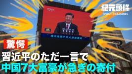 【紀元ヘッドライン】習近平の一言で、中国7大富豪が急ぎの寄付*120万円で実子売る女性 隠された背景*過激派組織ISIS-Kが摘発される  バイデン氏が反撃を指示