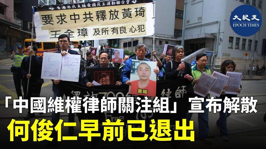 香港非營利組織「中國維權律師關注組」,昨日(21日)宣布將於本月解散,並已經啟動自動清盤程序,關注組的董事將會辭任。