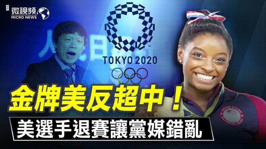 奧運金牌美國反超中國;中共吹噓盛宴最後一刻砸鍋!美國選手退賽讓黨媒思維錯亂!| #趙培微視頻 20210809