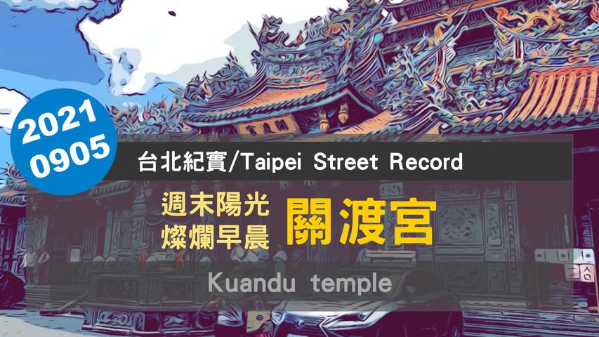 20210905 週末陽光燦爛的早晨,一起去關渡宮吧 kuandu temple Street Walk Tour【台北紀實/Taipei Street Record】