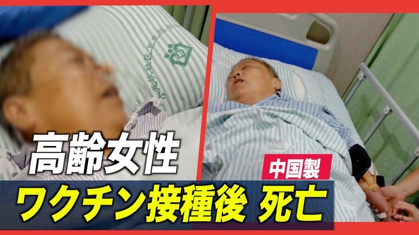 中国製ワクチンを接種した女性が死亡