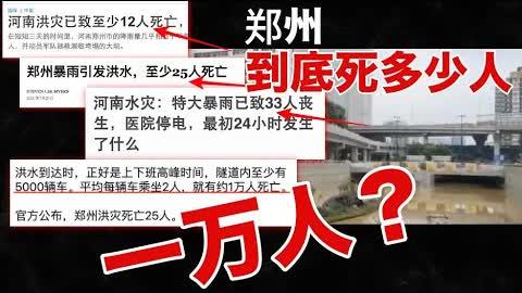 ❌郑州洪灾到底死了多少人?