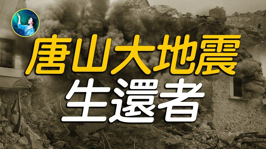 中國首個公開的瀕死體驗研究,單次調查規模全球最大!地震倖存者的講述震驚專家學者,他們都經歷了些什麼? | #未解之謎 扶搖