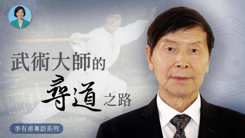 【方菲訪談】專訪李有甫 (2):對特異功能的研究否定了無神論;我在研究後期看到一個景象出現。。五千年文化在為一件事做鋪墊|08/03/2021
