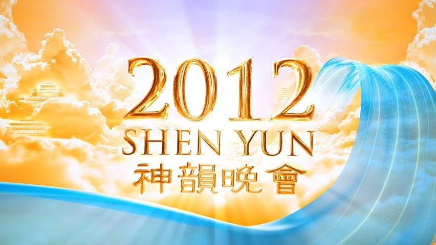 Shen Yun 2012 Trailer