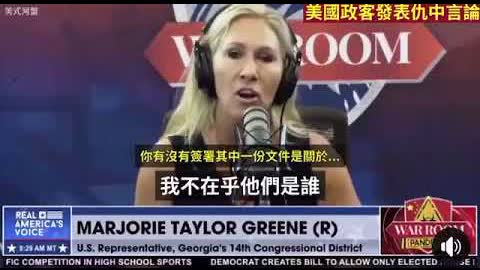 美国议员公开宣扬「喜欢中共的,为中共喝彩的华人,不管你再有钱有资产和地位,请离开美国!!」