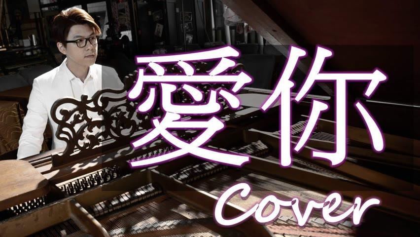 愛你 Love you(Kimberley 陳芳語) 鋼琴 Jason Piano Cover