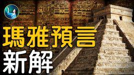 數千年前瑪雅預言,最新正解!最後一個太陽紀到底是什麼?最新激光雷達技術,透視瑪雅古城,找到令人震驚的新發現;憑空消失的大量古代瑪雅人,二千多年前就在使用現代濾水系統?!  #未解之謎 扶搖