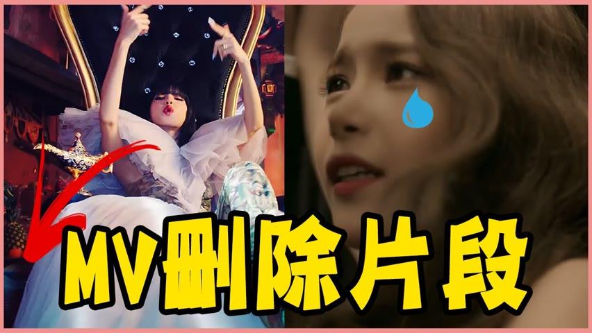 BLACKPINK被指不尊重女性?少女時代MV失誤超好笑!盤點14首MV被迫刪除的爭議畫面-RED VELVET/MAMAMOO/EXID/BLOCK B/AOA/EXO