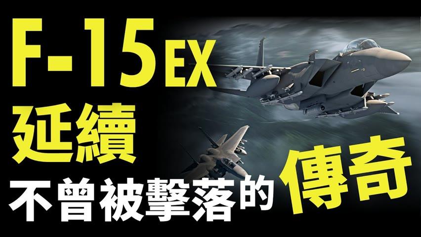 美國四代戰機 寶刀未老 F-15EX 延續不曾被擊落的傳奇|美國四代戰機|F-15EX|F15EX|戰機|戰鬥機|第四代戰機|四代半戰機|馬克時空第9期