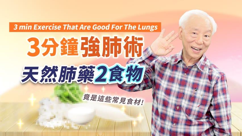 解毒保肺!1杯魚腥草茶,即刻救援。拍肺經+2天然肺藥,修補肺功能受損!打疫苗不適?1招緩解 ; 心臟發作快按1急救穴 |胡乃文開講Dr.HU_103
