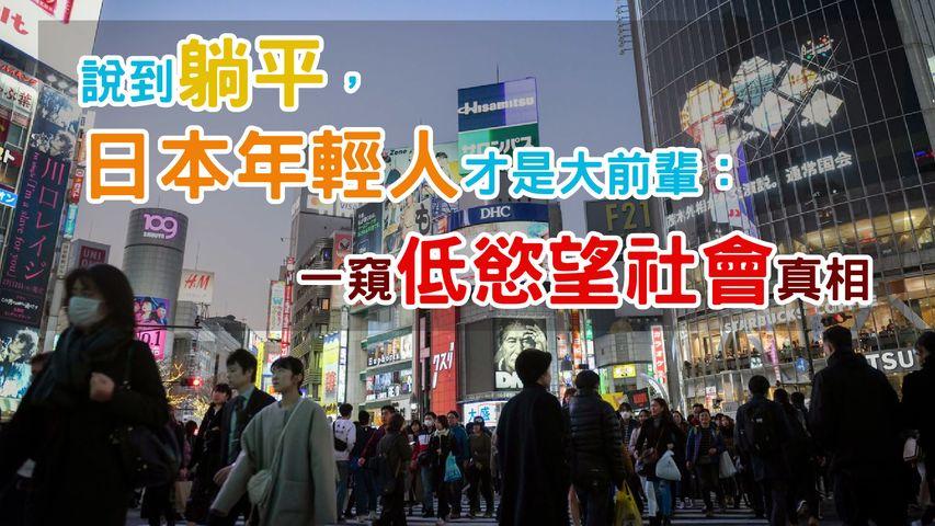 EP51. 說到躺平,日本年輕人才是大前輩:一窺低慾望社會真相【向歷史學思考】
