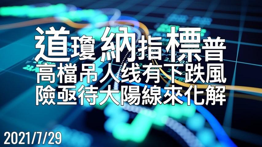 美股三大期指 K线为高吊人有下跌的风险,亟待大阳线来化解 7/29