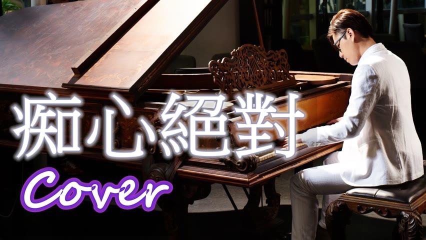 痴心絕對 Absolutely Infatuated (李聖傑 Sam Lee) 鋼琴 Jason Piano