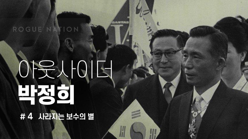 박정희, 사라지는 보수의 별ㅣ글로벌 엘리트들의 동아시아 지배 4부 (최종회)ㅣ로그네이션 ROGUE NATION