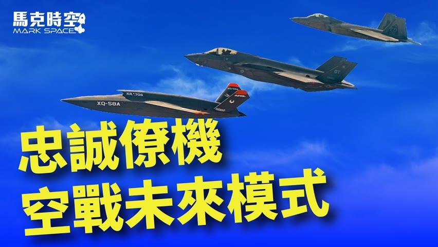 無人戰機伴飛有人戰機 未來空戰新模式|無人機|忠誠僚機|Drone|XQ-58A|女武神|Valkyrie|Loyal Wingman|隱形戰機|馬克時空 Mark Space 第三期