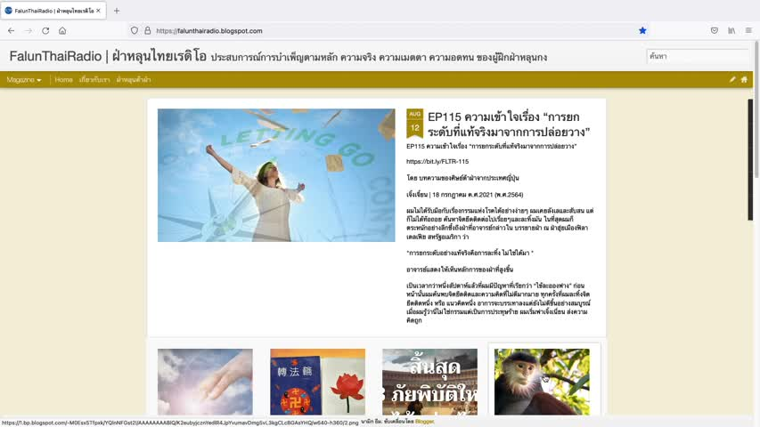 วิธีการดูเว็บฝ่าหลุนไทยเรดิโอ - falunthairadio.blogspot.com