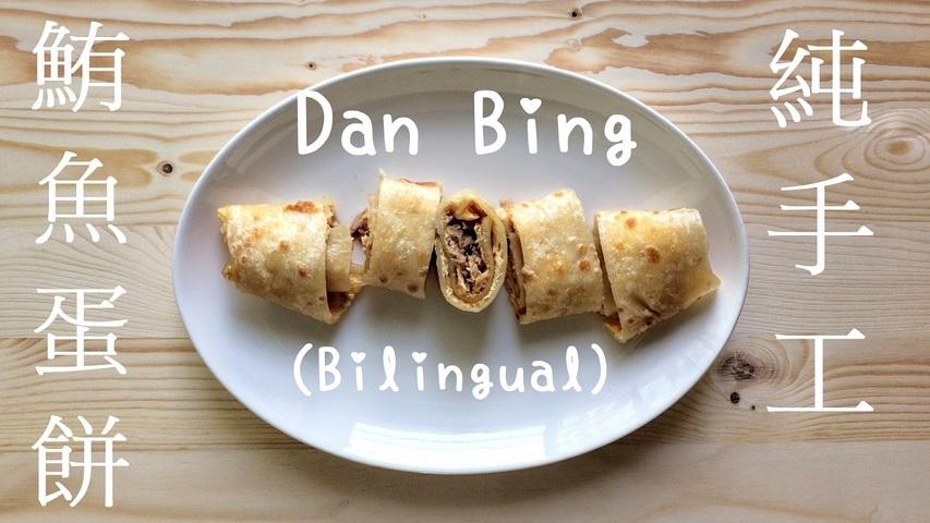 蛋餅做法 (台式蛋餅)【非古早味的餅皮做法】Dan Bing Recipe