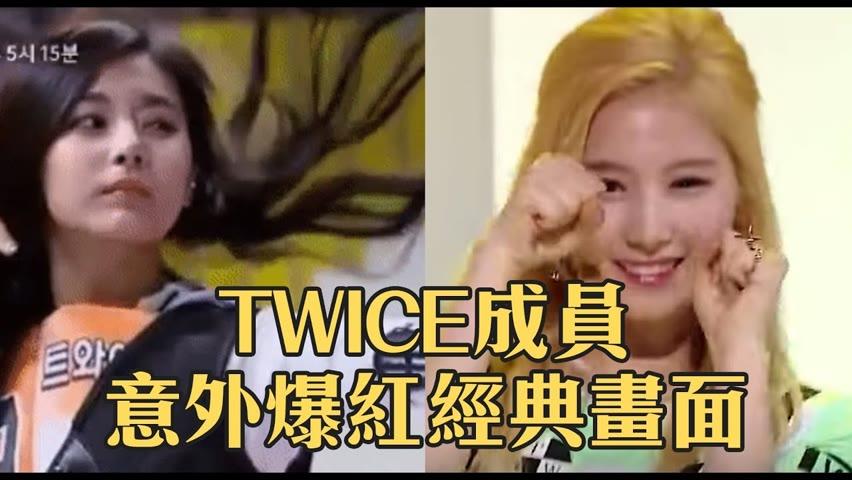 TWICE成員意外爆紅片段!子瑜射箭/Sana Shashasha/長髮定延/性感志效 你最愛哪個?