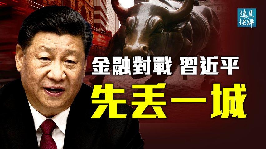 中美金融制裁戰,習近平先輸一局;並非北戴河,習近平最大危機是這個?杭州書記落馬,小官掀大浪的3個原因! | 遠見快評 唐靖遠 | 2021.08.23|Youmaker