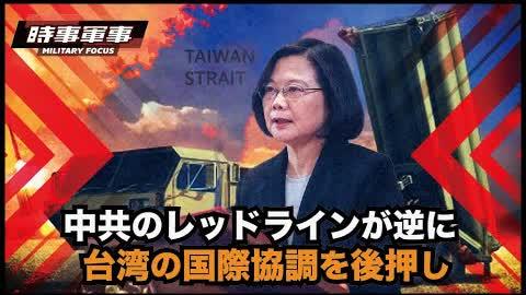 【時事軍事】中共の代弁者 胡錫進は、中共軍機がミサイル防空網が張られた台湾上空を越えれると思っているようだ 2021-09-03 19:59