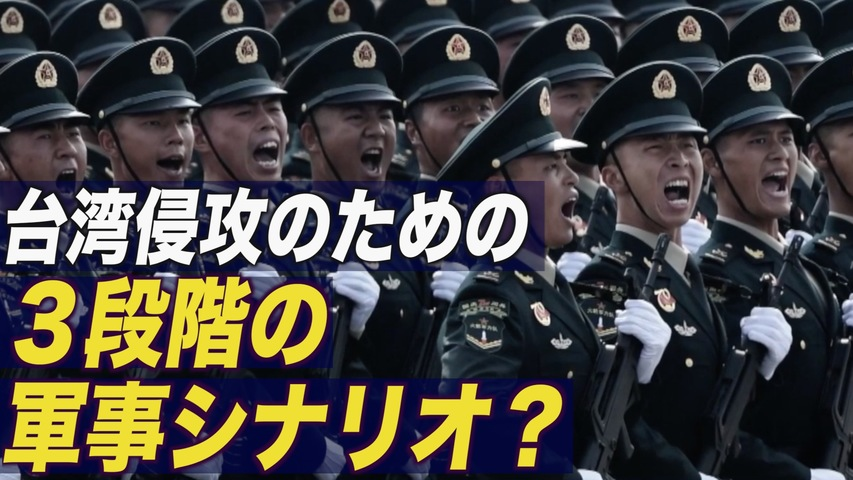 中国国営造船大手発行の軍事雑誌 台湾侵攻想定した3段階の軍事シナリオを公開