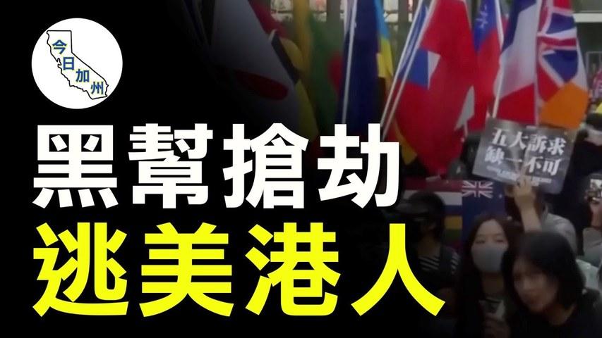 營救香港勇武派 新黃雀行動參與者甘苦談