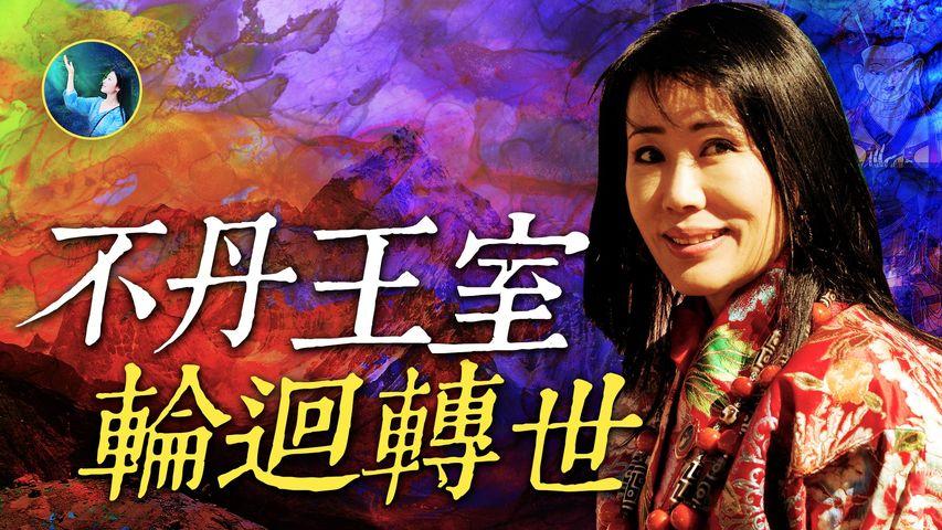 前世眺望的地方竟是這世出生地,不丹國王太后,大膽說出自己的輪迴轉世。神秘國度,百姓幸福度,高達97%?| #未解之謎 扶搖
