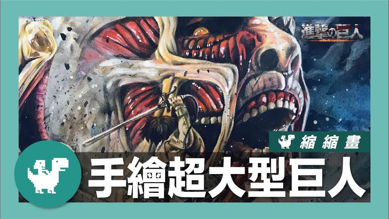 手繪超大型巨人【進擊の巨人Attack on Titan】 小福星與恐龍