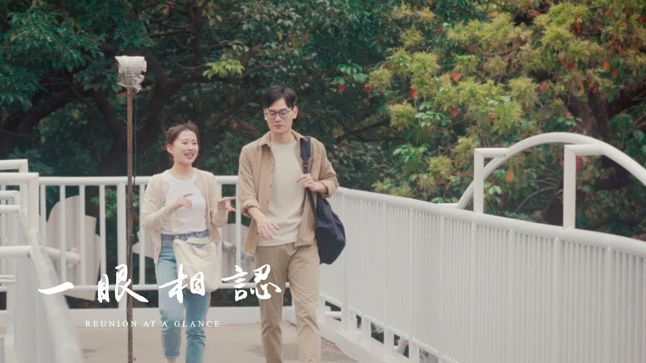 【一眼相認】故事版 短 (Official Music Video )|你還記得嗎 專輯