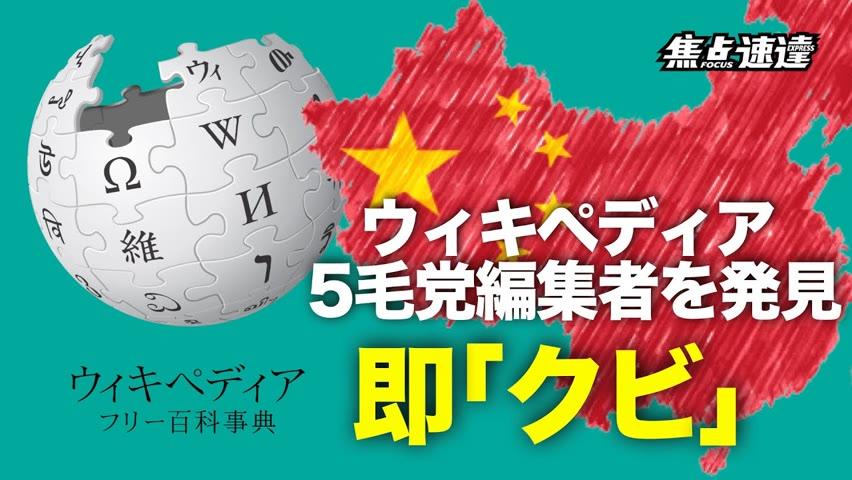 【焦点速達】ウィキペディア、中国人ユーザー及び管理者らの権限をはく奪=報道