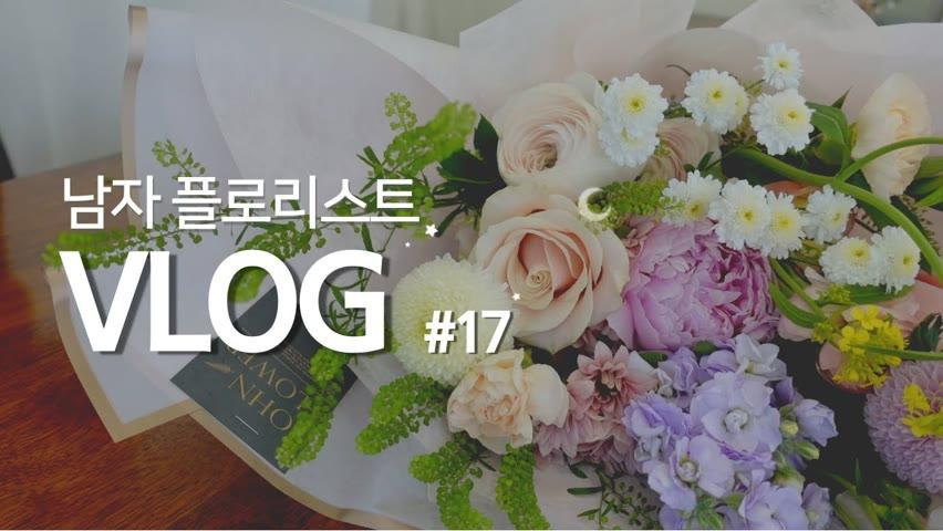 [SUB][#17 남자 플로리스트 브이로그] 꽃바구니 만들기/꽃 많이 사온 한 주/다운타우너 먹방/Korean Male Florist Vlog