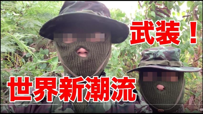 牛B!终于出现了真正让中共害怕的反共组织,以及全新的反共方式!颤抖吧,CCP!