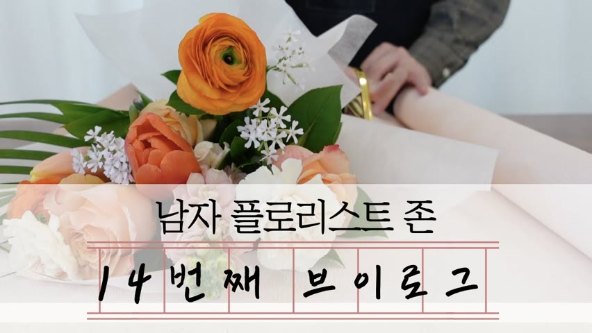 [SUB][#14 남자 플로리스트 브이로그][Korean Male Florist Vlog] 다알리아가 예뻤던 한 주
