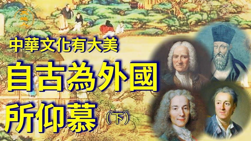 中華文明是世界上最古老的文明之一。博大精深的中華文化美名遠揚,令歷史上很多外國名人非常仰慕。文化有大美 外國名人如此仰慕(下)