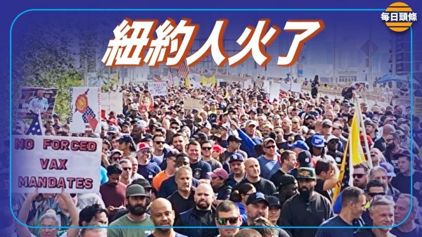 捍卫美国自由!大纽约迄今最大公民抗命,公務員萬人大遊行抵抗强制令。【希望之聲TV-每日頭條-2021/10/26】