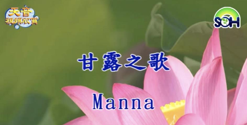 【天音視頻】甘露之歌
