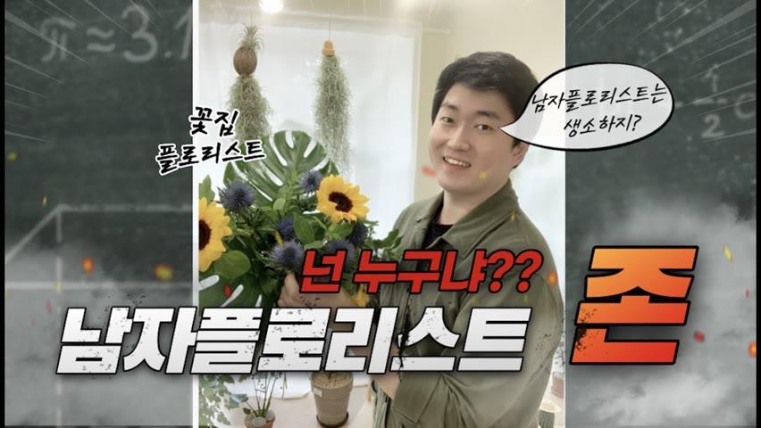 [존플라워] 남자 플로리스트 존은 누구?? who is florist John??