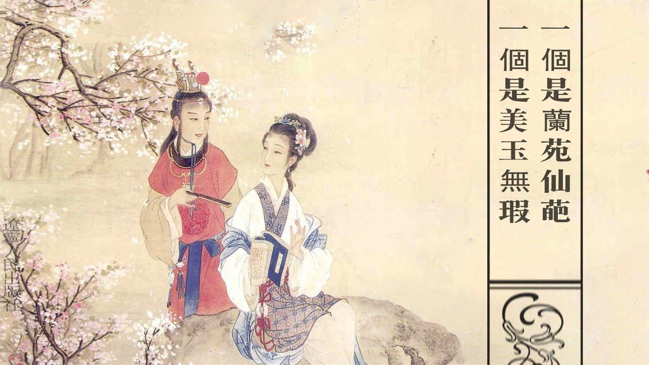 「一個是蘭苑仙葩,一個是美玉無瑕。」寶玉和黛玉的心靈相知(叁)