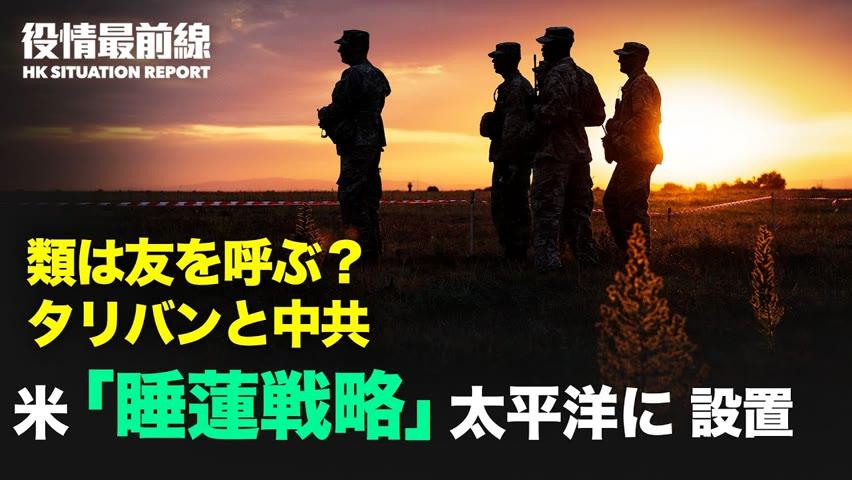 💥【 08.17 役情最前線】💥米専門家「中共の台湾との戦争はリスクが高い」💥台湾専門家の予測「米軍はパラオにも部隊配備」💥国際社会を中国の若者に見せたく無い中共💥中共ワクチン外交✼中共とタリバン