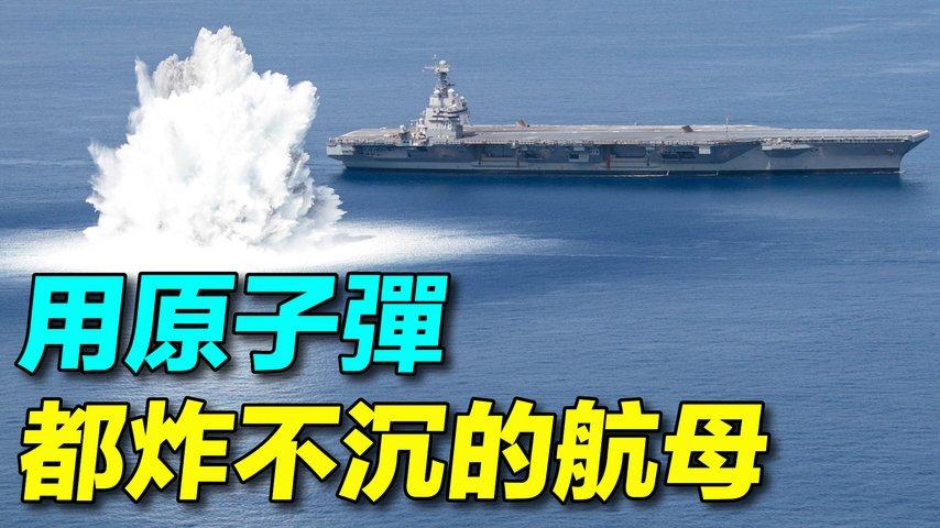 炸不沉的美國航母;福特號航母接收全艦衝擊測試;25天都沒有炸沉的航母美國號;用原子彈攻擊航母結果會如何?美國航母質量為何那麼好?|#探索時分
