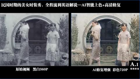 民国时期的美女时装秀,全程流利英语解说,中间多次笑场NG——AI修复上色HD高清化