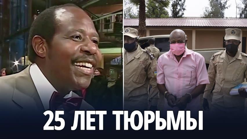 """Герою голливудского фильма «Отель """"Руанда""""» вынесли приговор"""